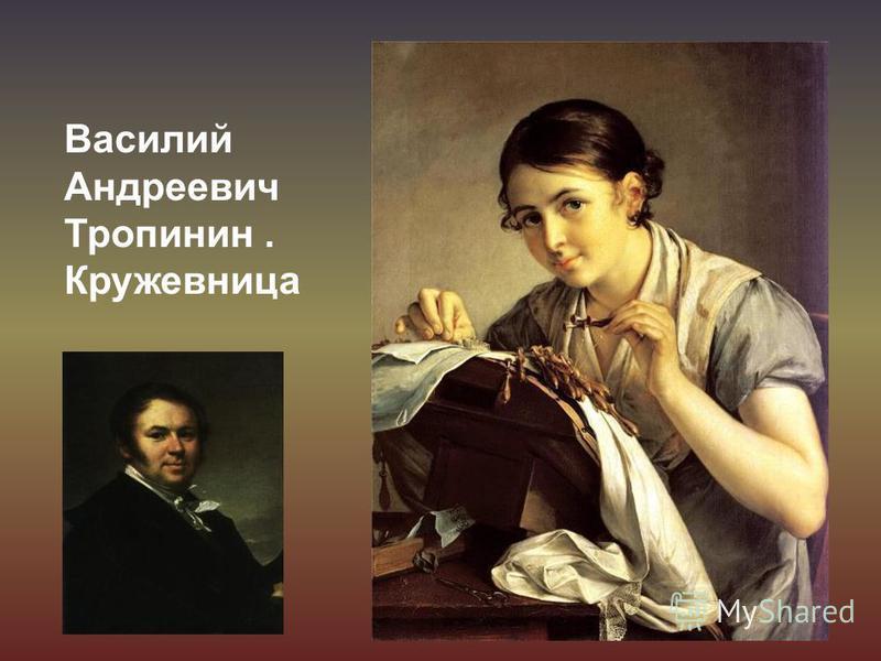 Василий Андреевич Тропинин. Кружевница