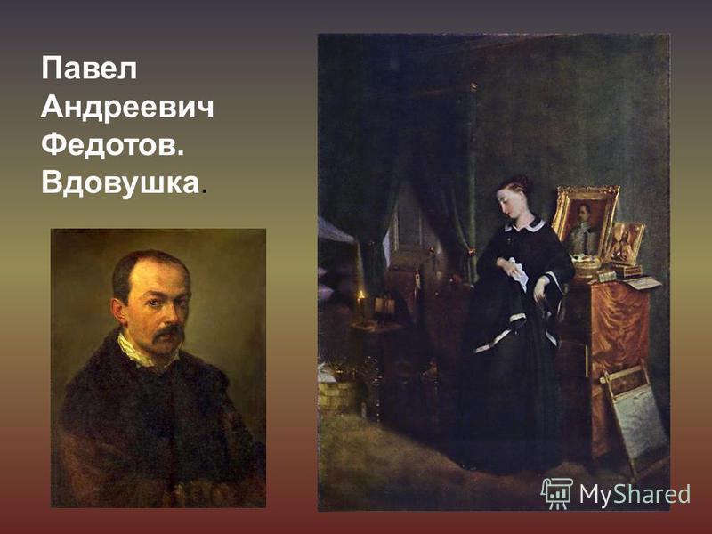 Павел Андреевич Федотов. Вдовушка.