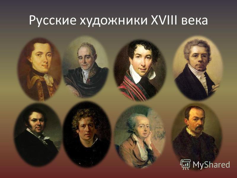 Русские художники XVIII века