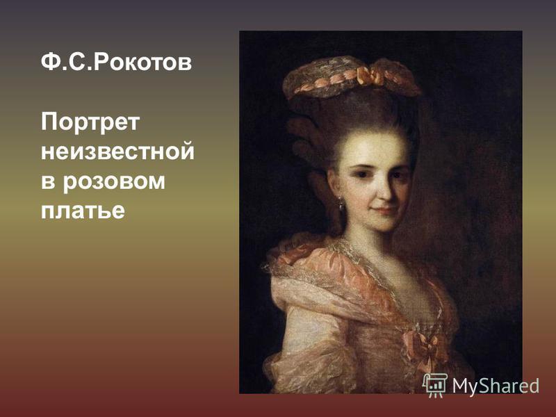Ф.С.Рокотов Портрет неизвестной в розовом платье
