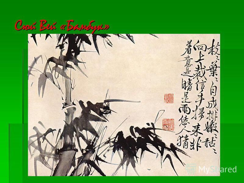 Сюй Вей «Бамбук»