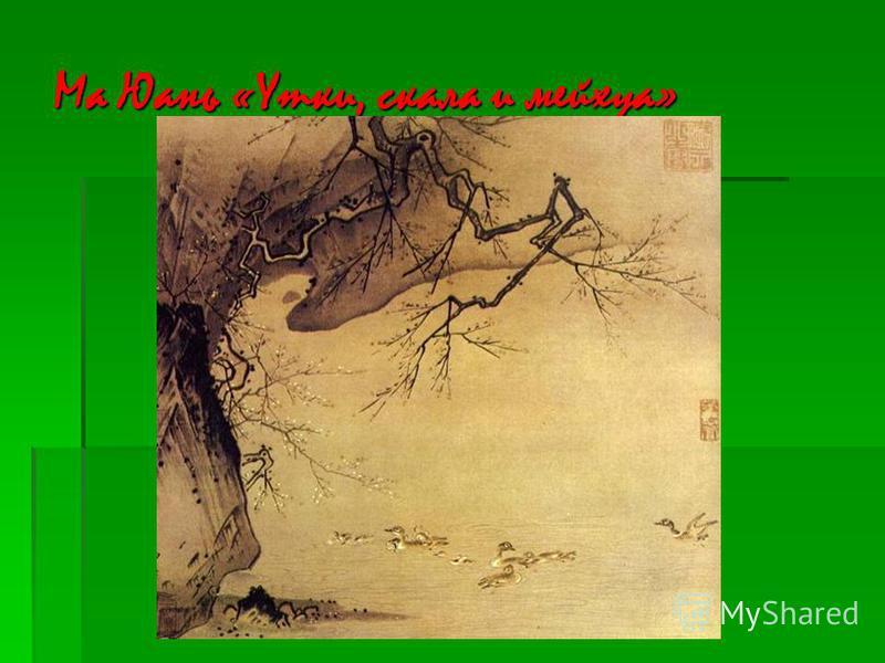 Ма Юань «Утки, скала и мейхуа»
