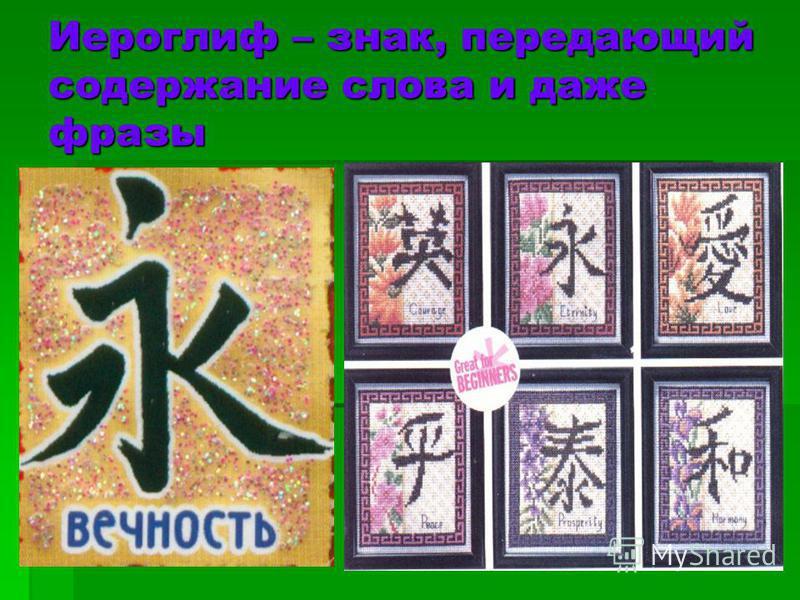 Иероглиф – знак, передающий содержание слова и даже фразы