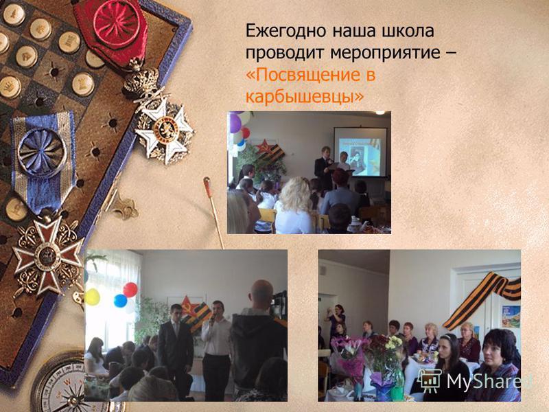 Ежегодно наша школа проводит мероприятие – «Посвящение в карбышевцы»