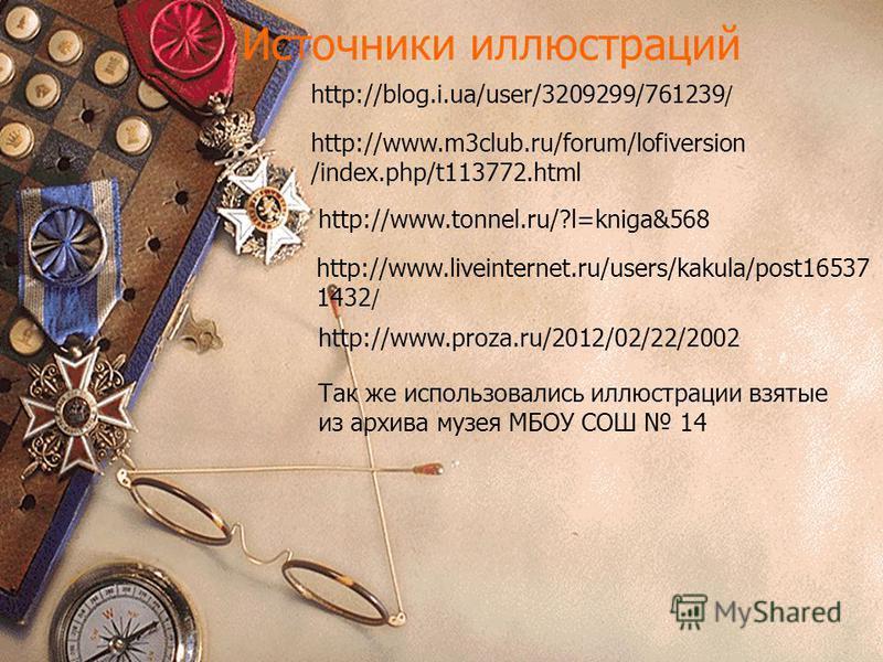 Источники иллюстраций http://blog.i.ua/user/3209299/761239 / http://www.m3club.ru/forum/lofiversion /index.php/t113772. html http://www.tonnel.ru/?l=kniga&568 http://www.liveinternet.ru/users/kakula/post16537 1432 / http://www.proza.ru/2012/02/22/200