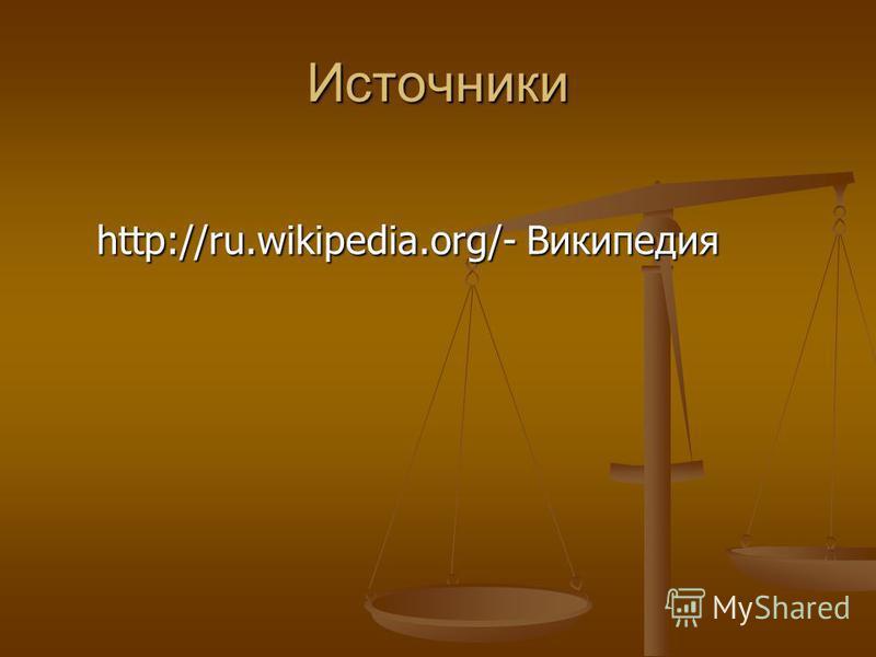 Источники http://ru.wikipedia.org/- Википедия