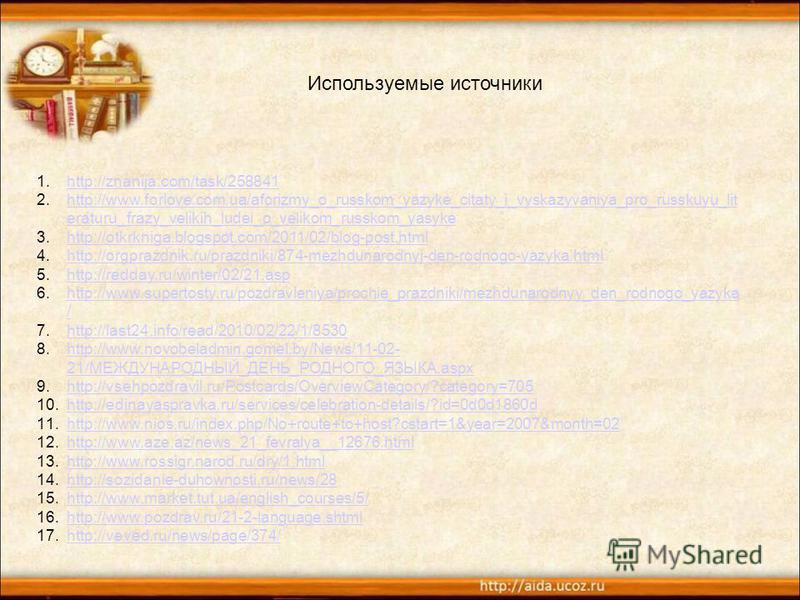 1.http://znanija.com/task/258841http://znanija.com/task/258841 2.http://www.forlove.com.ua/aforizmy_o_russkom_yazyke_citaty_i_vyskazyvaniya_pro_russkuyu_lit eraturu_frazy_velikih_ludei_o_velikom_russkom_yasykehttp://www.forlove.com.ua/aforizmy_o_russ