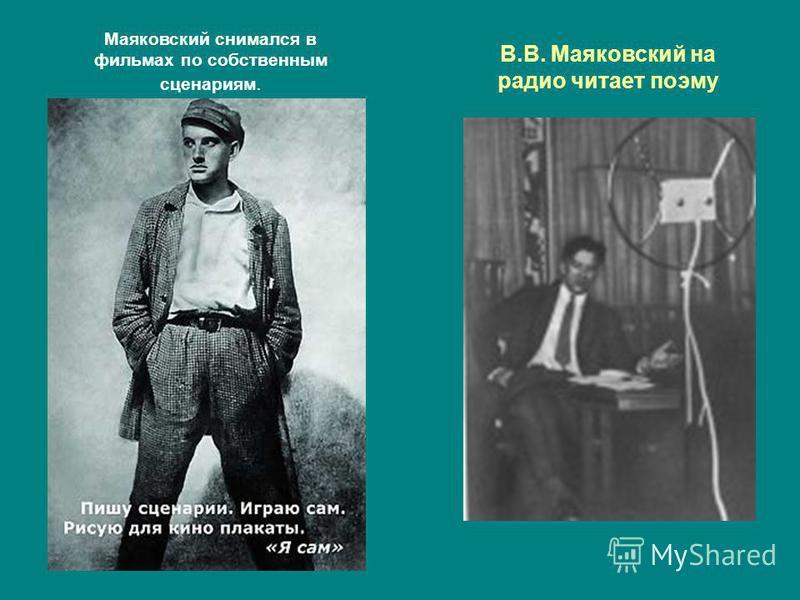 В.В. Маяковский на радио читает поэму Маяковский снимался в фильмах по собственным сценариям.