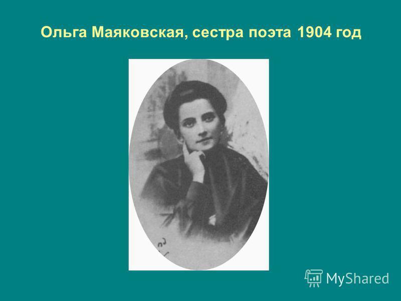 Ольга Маяковская, сестра поэта 1904 год