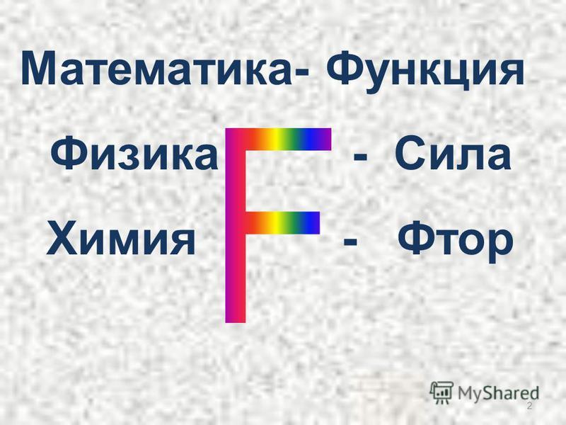2 Математика- Функция Физика - Сила Химия - Фтор