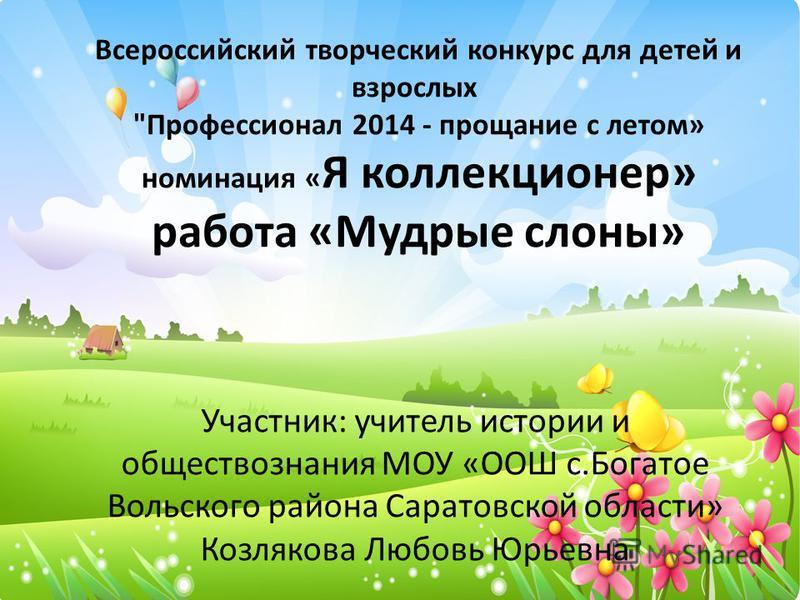 Всероссийский творческий конкурс для детей и взрослых