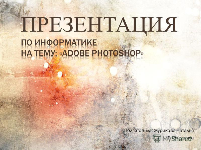 Подготовила: Журикова Наталья 9 «А» класса