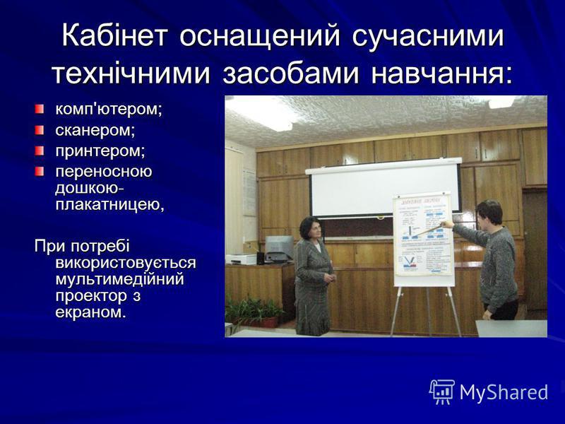 Кабінет оснащений сучасними технічними засобами навчання: комп'ютером;сканером;принтером; переносною дошкою- плакатницею, При потребі використовується мультимедійний проектор з екраном.