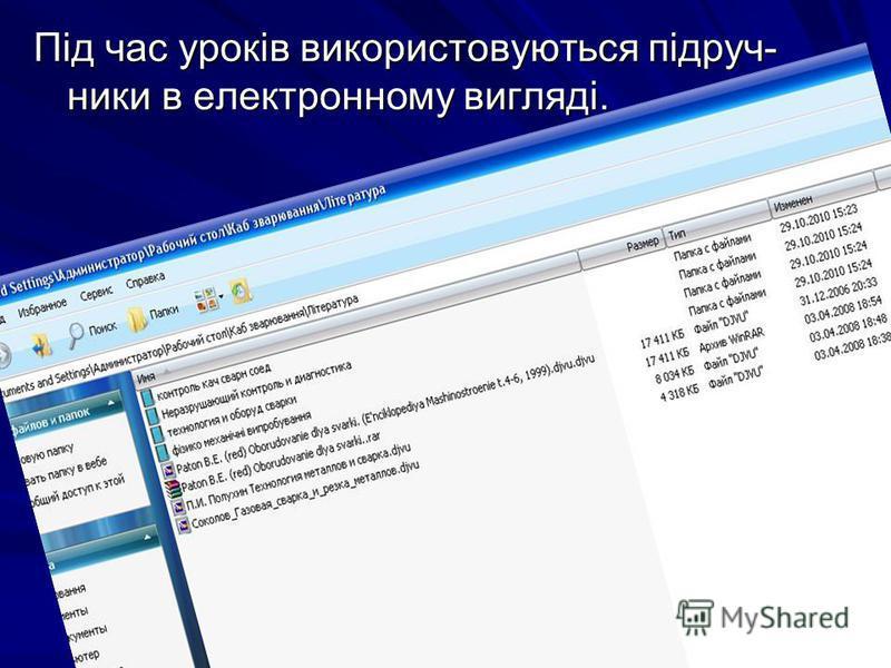 Під час уроків використовуються підруч- ники в електронному вигляді.