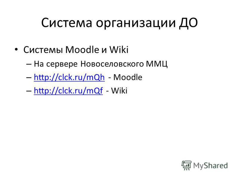Система организации ДО Системы Moodle и Wiki – На сервере Новоселовского ММЦ – http://clck.ru/mQh - Moodle http://clck.ru/mQh – http://clck.ru/mQf - Wiki http://clck.ru/mQf