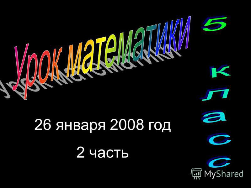 26 января 2008 год 2 часть
