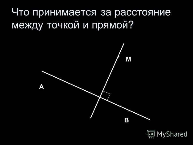 А В М Что принимается за расстояние между точкой и прямой?