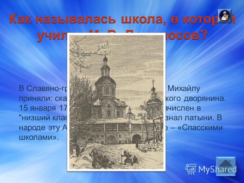 Ответ: В Славяно-греко-латинскую академию Михайлу приняли: сказал, что он сын холмогорского дворянина. 15 января 1731 года Ломоносов был зачислен в