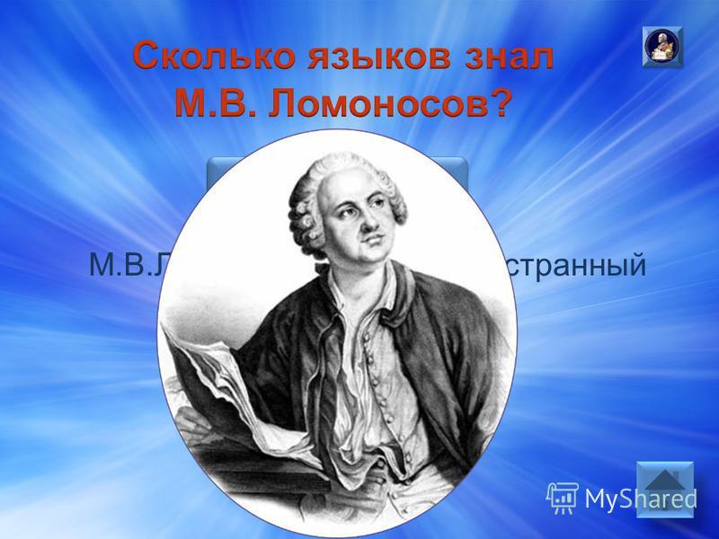 Ответ: М.В.Ломоносов знал 31 иностранный язык.