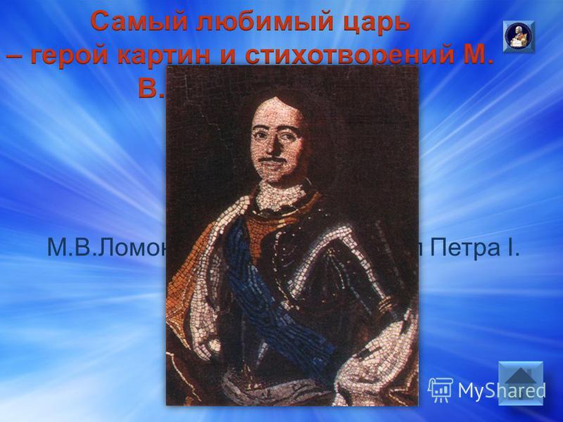 Ответ: М.В.Ломоносов любил и уважал Петра I.
