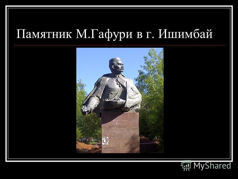 Памятник М.Гафури в г. Ишимбай