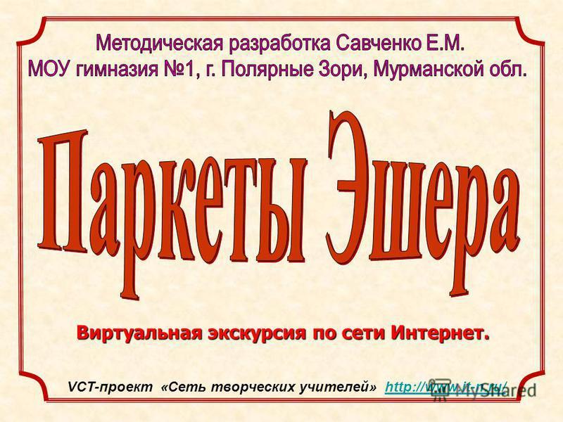 Виртуальная экскурсия по сети Интернет. http://www.it-n.ru/ http://www.it-n.ru/ VCT-проект «Сеть творческих учителей» http://www.it-n.ru/http://www.it-n.ru/