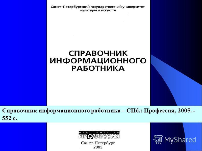 Справочник информационного работника – СПб.: Профессия, 2005. - 552 с.