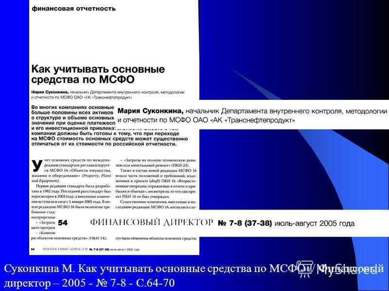 Суконкина М. Как учитывать основные средства по МСФО // Финансовый директор – 2005 - 7-8 - С.64-70
