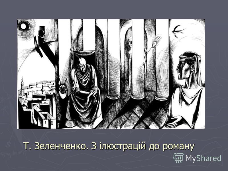Т. Зеленченко. З ілюстрацій до роману