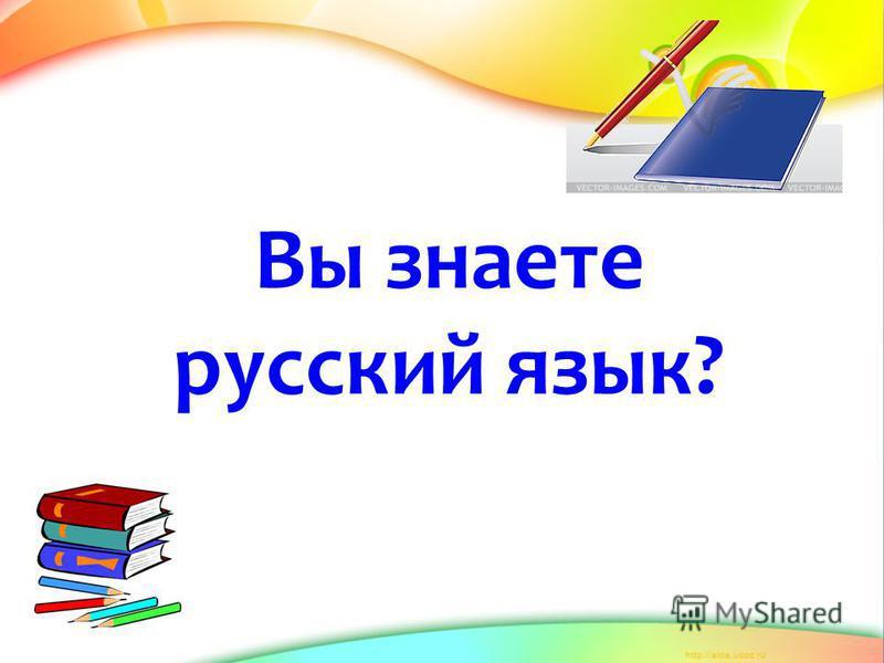 Вы знаете русский язык?