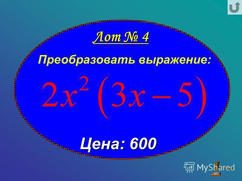 ЛОТ 4 Тема: Умножение и деление многочлена на одночлен Цена: 600 ЛОТ 5 ЛОТ 6 Цена: 700 Цена: 800 Динам пауза