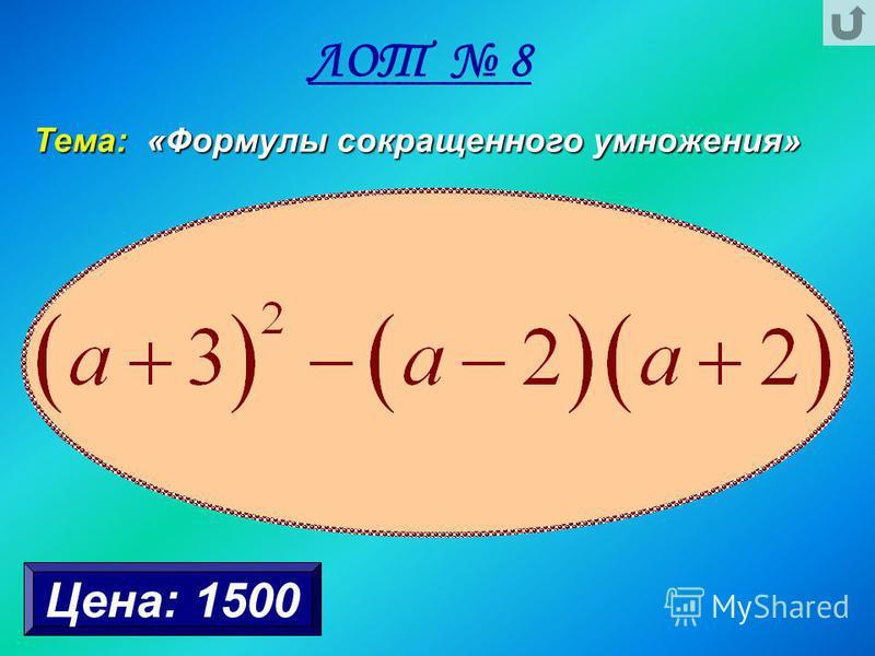 ЛОТ 7 Тема: «Умножение многочлена на многочлен» Цена: 1000
