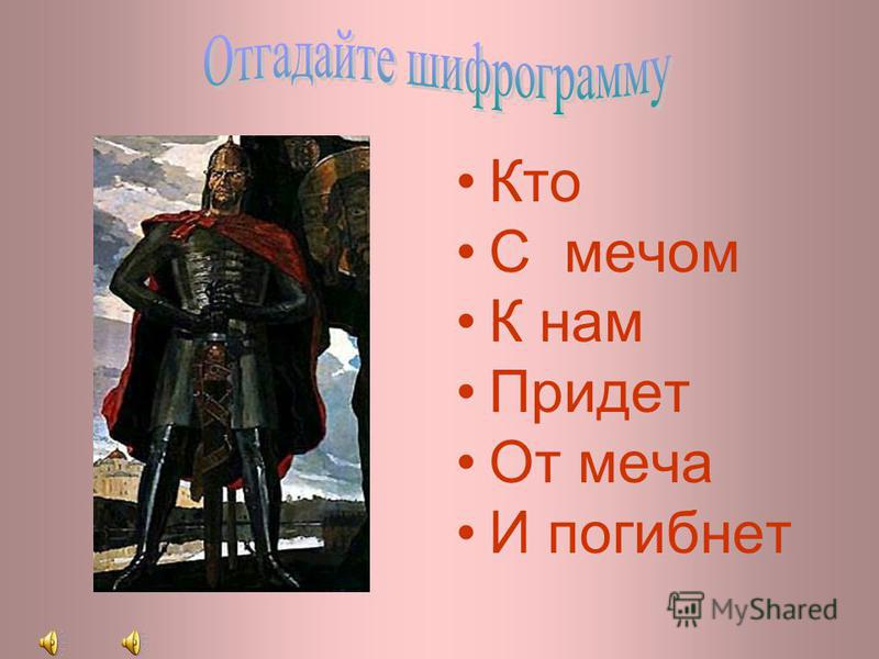 Кто С мечом К нам Придет От меча И погибнет