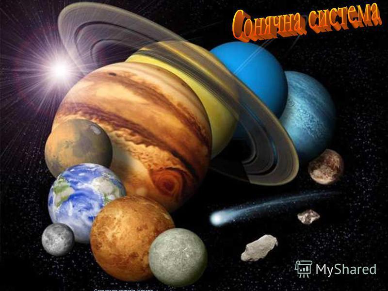 Земля - третя планета від Сонця, по величині вона п'ята серед планет Сонячної системи.