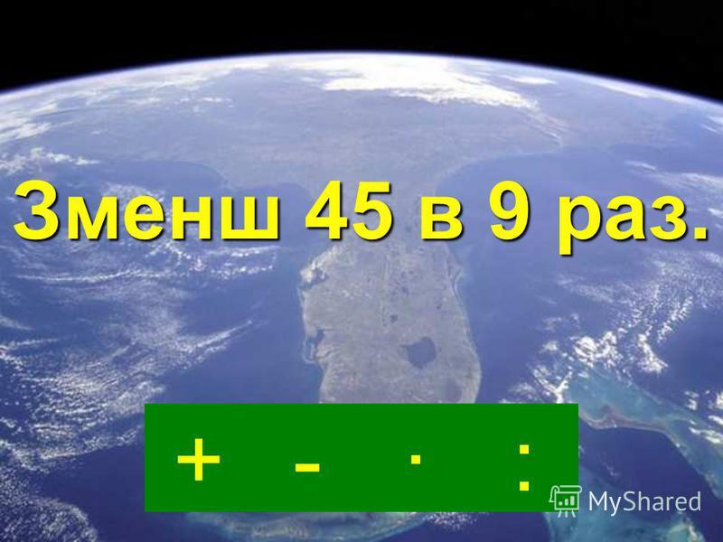 ·-:+ Збільш 5 в 4 рази.