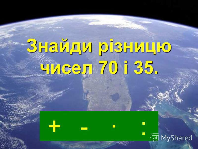 :-·+ Зменш 45 в 9 раз.