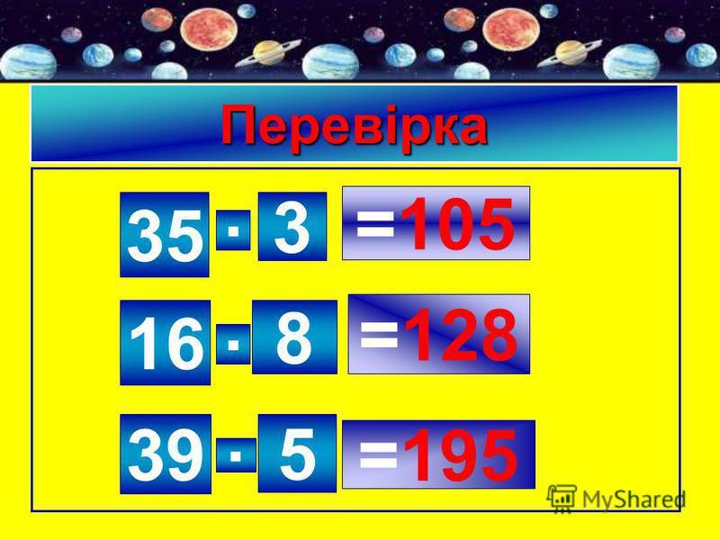 Полічи - но 35 16 39 · · · 3 8 5