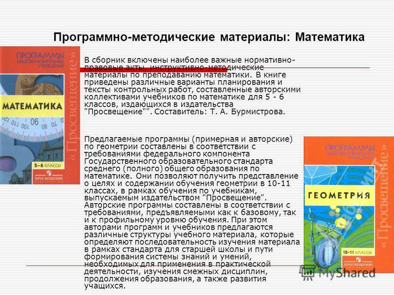 Программно-методические материалы: Математика В сборник включены наиболее важные нормативно- правовые акты, инструктивно-методические материалы по преподаванию математики. В книге приведены различные варианты планирования и тексты контрольных работ,