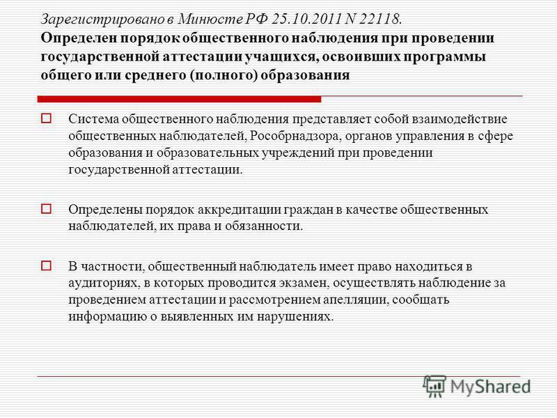 Зарегистрировано в Минюсте РФ 25.10.2011 N 22118. Определен порядок общественного наблюдения при проведении государственной аттестации учащихся, освоивших программы общего или среднего (полного) образования Система общественного наблюдения представля