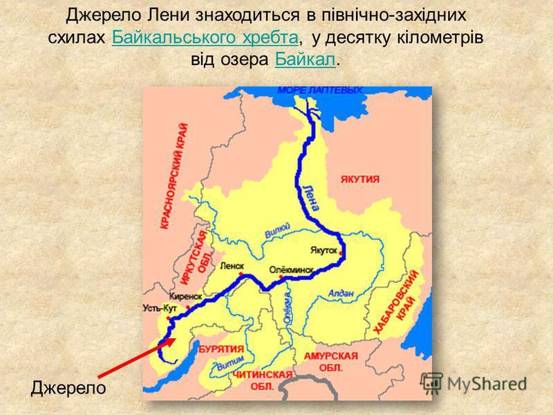 Джерело Джерело Лени знаходиться в північно-західних схилах Байкальського хребта, у десятку кілометрів від озера Байкал.Байкальського хребтаБайкал