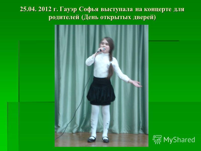 25.04. 2012 г. Гауэр Софья выступала на концерте для родителей (День открытых дверей)