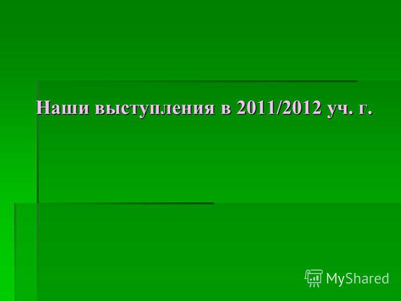 Наши выступления в 2011/2012 уч. г.