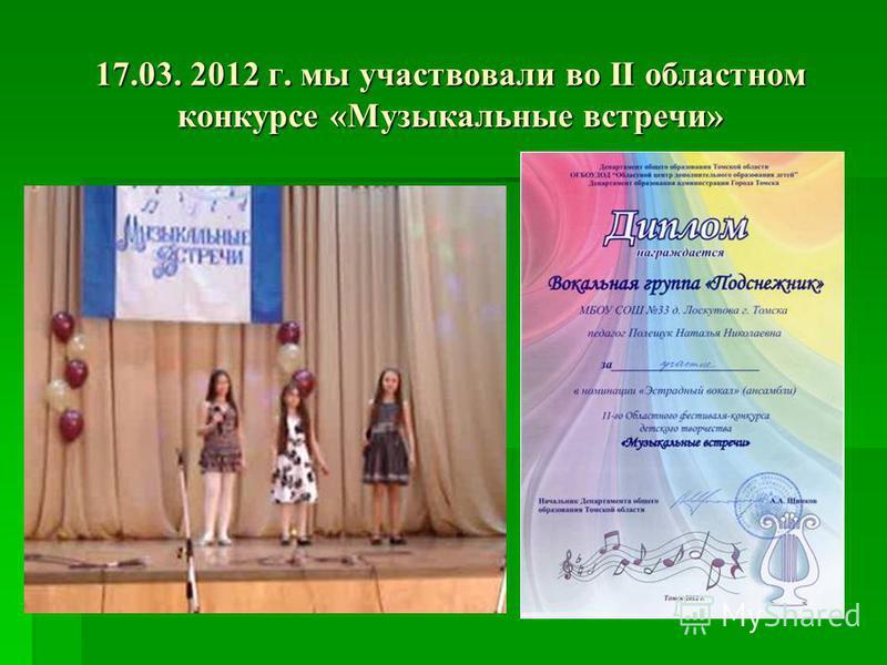 17.03. 2012 г. мы участвовали во ІІ областном конкурсе «Музыкальные встречи»