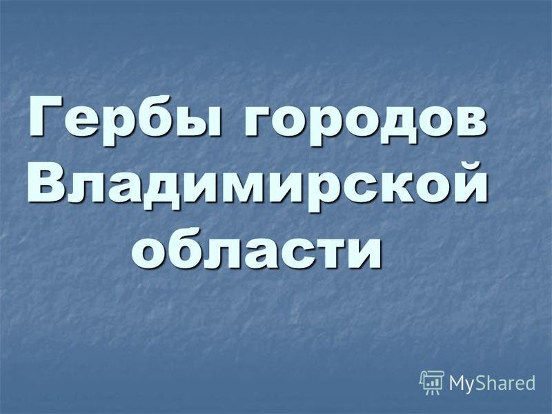 Гербы городов Владимирской области