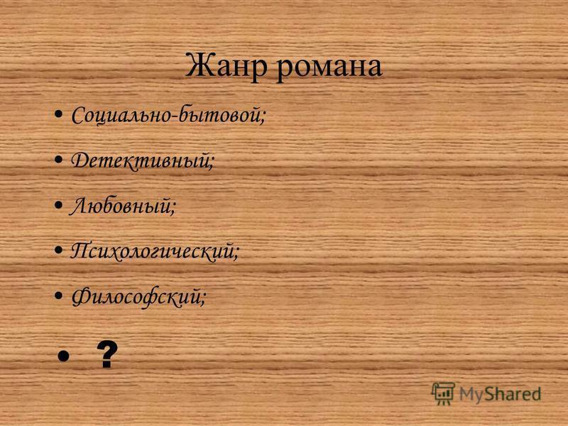Жанр романа Социально-бытовой; Детективный; Любовный; Психологический; Философский; ?