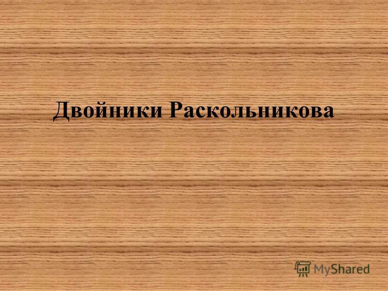 Двойники Раскольникова