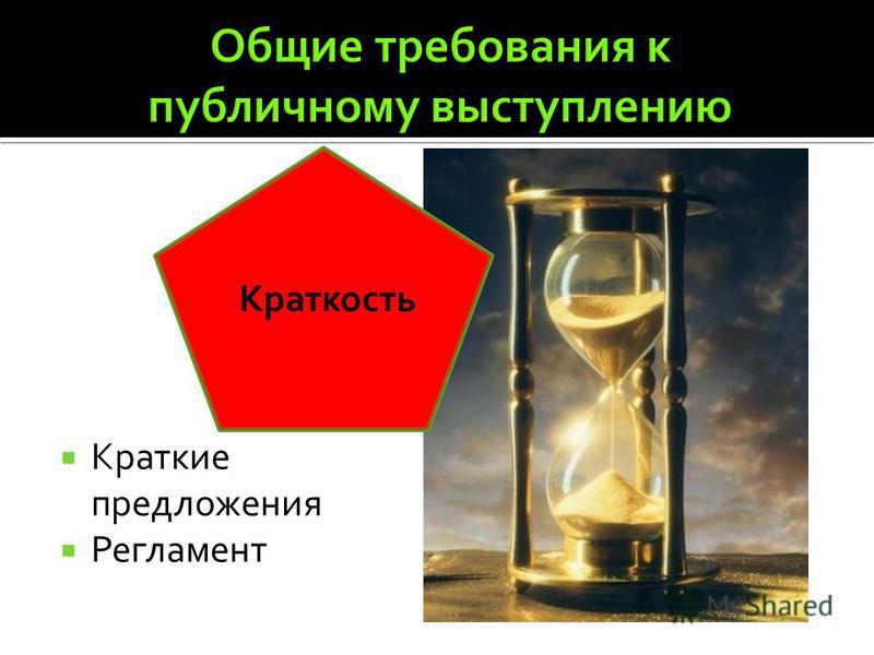 Краткие предложения Регламент Краткость