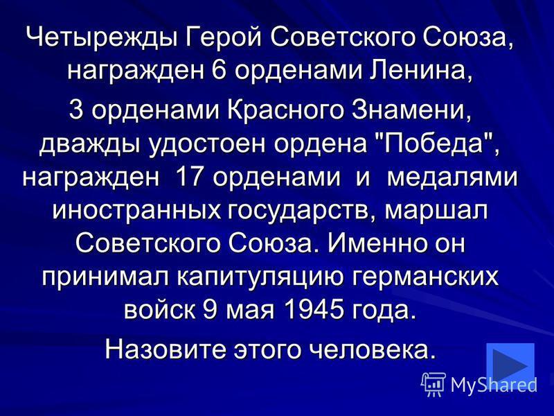 Четырежды Герой Советского Союза, награжден 6 орденами Ленина, 3 орденами Красного Знамени, дважды удостоен ордена