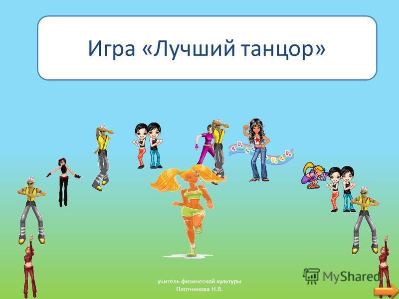 Игра «Лучший танцор» учитель физической культуры Плотникова Н.В.