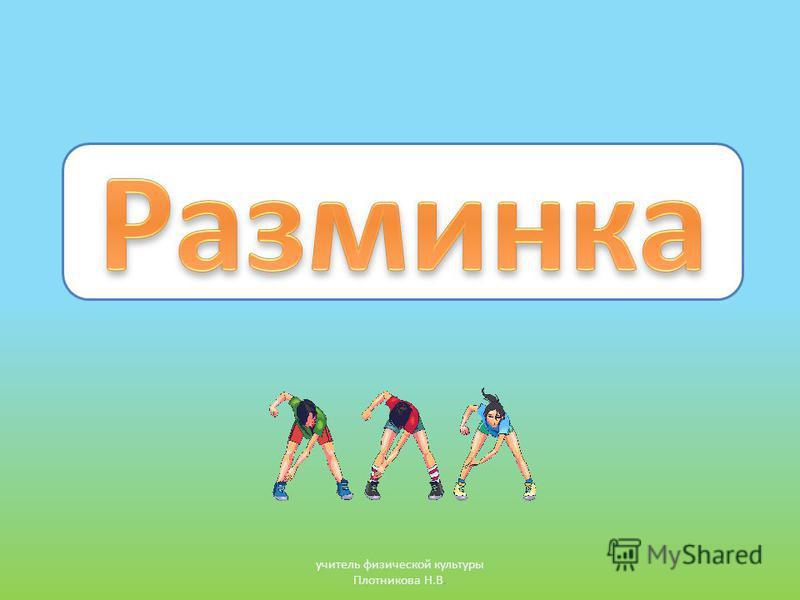 учитель физической культуры Плотникова Н.В.